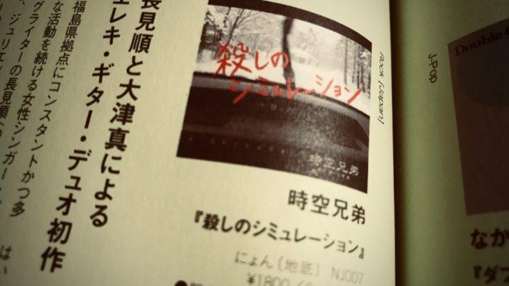 「時空兄弟」アルバムレビュー@ミュージックマガジン7月号