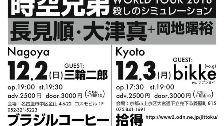 時空兄弟ワールドツアー2018(名古屋、京都編) ~ 殺しのシミュレーション~